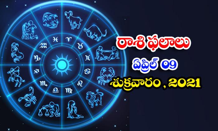 Telugu Daily Astrology Prediction Rasi Phalalu April 9 Friday 2021-తెలుగు రాశి ఫలాలు, పంచాంగం – ఏప్రిల్ 9, శుక్రవారం, 2021-Latest News - Telugu-Telugu Tollywood Photo Image-TeluguStop.com