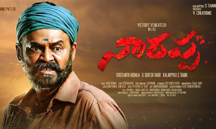 Venkatesh 3 Movies Releases In Four Months-TeluguStop.com