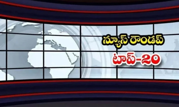 Ap Andhra And Telangana News Roundup Breaking Headlines Latest Top News 12 March 2021 Today-న్యూస్ రౌండప్ టాప్ 20-Latest News - Telugu-Telugu Tollywood Photo Image-TeluguStop.com