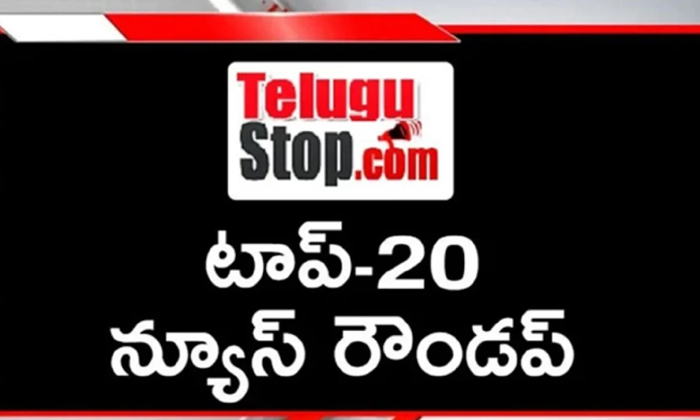 Ap Andhra And Telangana News Roundup Breaking Headlines Latest Top News 14 April 2021 Today-న్యూస్ రౌండప్ టాప్ – 20 -Latest News - Telugu-Telugu Tollywood Photo Image-TeluguStop.com