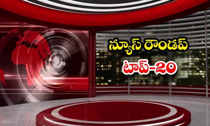 Ap Andhra And Telangana News Roundup Breaking Headlines Latest Top News April 13 2021-న్యూస్ రౌండప్ టాప్ – 20-Breaking/Featured News Slide-Telugu Tollywood Photo Image-TeluguStop.com