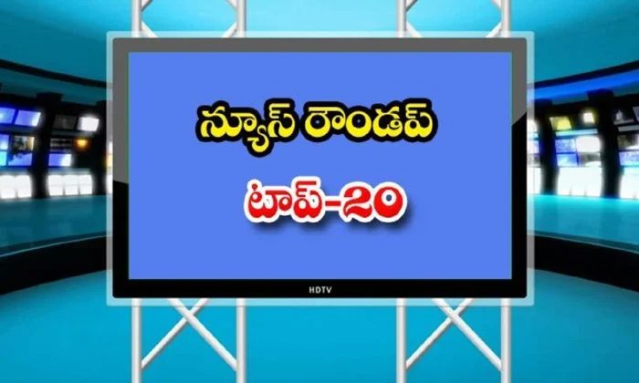 Ap Andhra And Telangana News Roundup Breaking Headlines Latest Top News April 16 2021 Today-న్యూస్ రౌండప్ టాప్ – 20-Latest News - Telugu-Telugu Tollywood Photo Image-TeluguStop.com