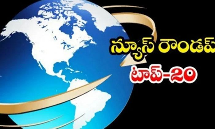 Ap Andhra And Telangana News Roundup Breaking Headlines Latest Top News April 17 2021 Today-న్యూస్ రౌండప్ టాప్ – 20-Latest News - Telugu-Telugu Tollywood Photo Image-TeluguStop.com