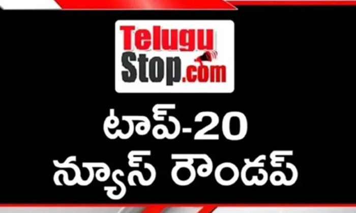 Ap Andhra And Telangana News Roundup Breaking Headlines Latest Top News April 20 04 2021 Today-న్యూస్ రౌండప్ టాప్ -20-Latest News - Telugu-Telugu Tollywood Photo Image-TeluguStop.com