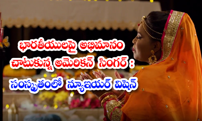 భారతీయులపై అభిమానం చాటుకున్న అమెరికన్ సింగర్: సంస్కృతంలో న్యూఇయర్ విషెస్