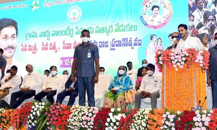 Cm Jagan Praised The Services Of Volunteers-వాలంటీర్ల సేవలను కొనియాడిన సీఎం జగన్..-Political-Telugu Tollywood Photo Image-TeluguStop.com