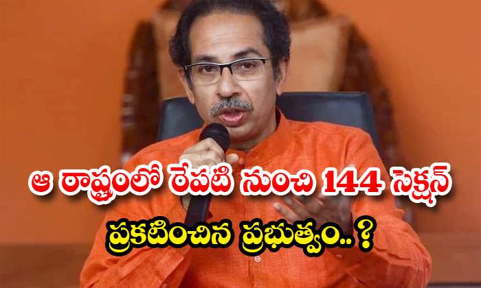 ఆ రాష్ట్రంలో రేపటి నుంచి 144 సెక్షన్ ప్రకటించిన ప్రభుత్వం.. ?