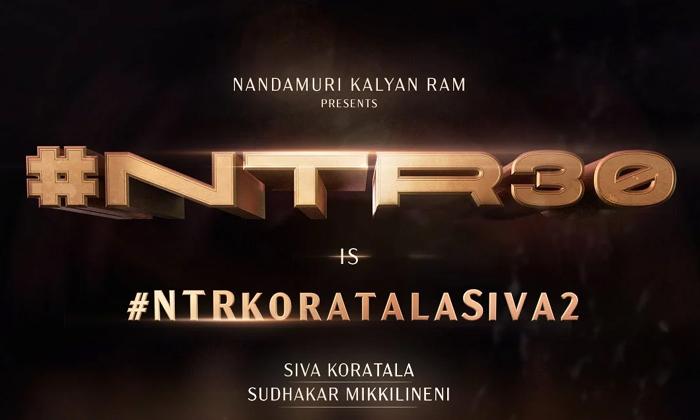 Official Ntr 30 Koratala Siva Directorial 30-అఫీషియల్ : ఎన్టీఆర్ 30.. కొరటాల శివ ఫిక్స్..-General-Telugu-Telugu Tollywood Photo Image-TeluguStop.com