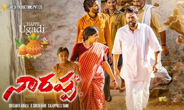 New Poster Released Form Narappa Movie On Occasion Of Ugadi-పంచెకట్టుతో ఆకట్టుకుంటున్న నారప్ప..-Latest News - Telugu-Telugu Tollywood Photo Image-TeluguStop.com