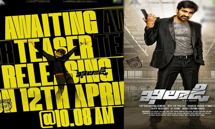 Ravi Teja Khiladi Movie Teaser Update-TeluguStop.com