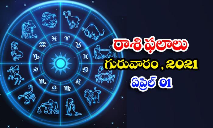 Telugu Daily Astrology Prediction Rasi Phalalu April 1 Thursday 2021-TeluguStop.com