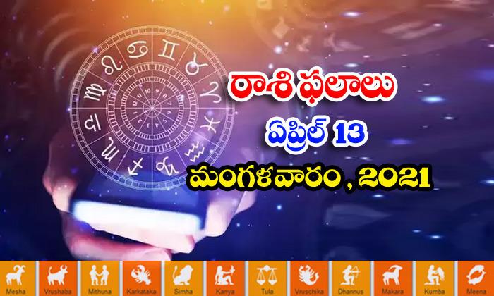 తెలుగు రాశి ఫలాలు, పంచాంగం - ఏప్రిల్ 13, మంగళవారం, 2021