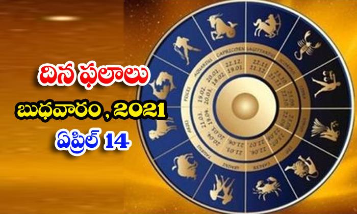 తెలుగు రాశి ఫలాలు, పంచాంగం - ఏప్రిల్ 14, బుధవారం, 2021