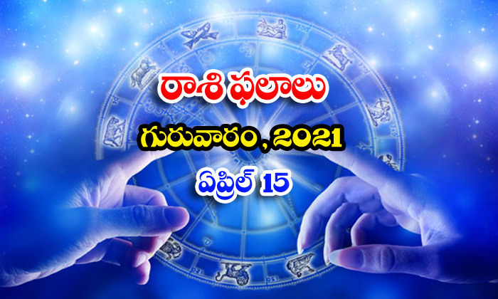 Telugu Daily Astrology Prediction Rasi Phalalu April 15 Thrusday 2021-తెలుగు రాశి ఫలాలు, పంచాంగం – ఏప్రిల్ 15, గురువారం, 2021-Latest News - Telugu-Telugu Tollywood Photo Image-TeluguStop.com