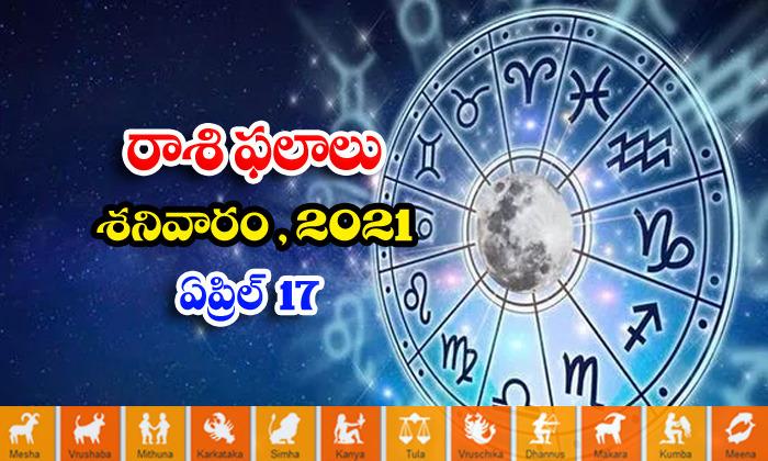 తెలుగు రాశి ఫలాలు, పంచాంగం - ఏప్రిల్ 17, శనివారం, 2021