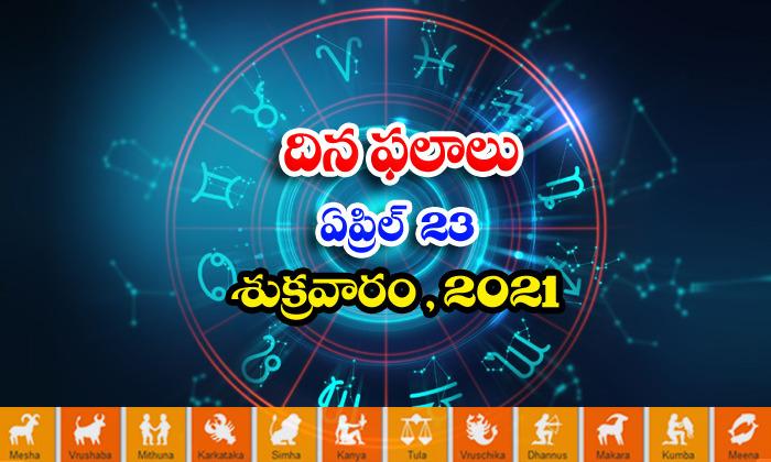 Telugu Daily Astrology Prediction Rasi Phalalu April 23 Friday 2021-TeluguStop.com