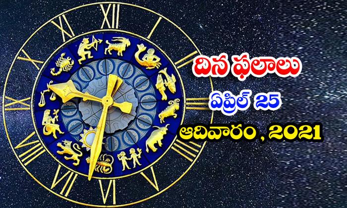 Telugu Daily Astrology Prediction Rasi Phalalu April 25 Sunday 2021-TeluguStop.com