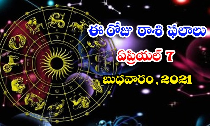 Telugu Daily Astrology Prediction Rasi Phalalu April 7 Wednesday 2021-తెలుగు రాశి ఫలాలు, పంచాంగం – ఏప్రిల్ 7, బుధవారం, 2021-Latest News - Telugu-Telugu Tollywood Photo Image-TeluguStop.com