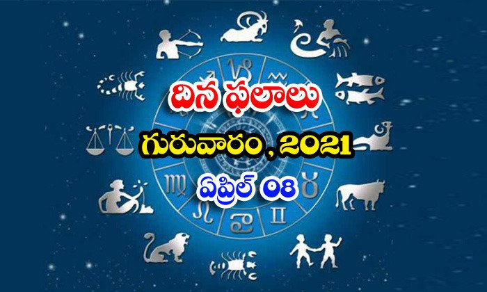 Telugu Daily Astrology Prediction Rasi Phalalu April 8 Thursday 2021-తెలుగు రాశి ఫలాలు, పంచాంగం – ఏప్రిల్ 8, గురువారం, 2021-Latest News - Telugu-Telugu Tollywood Photo Image-TeluguStop.com