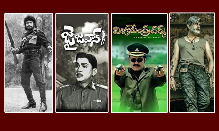 Tollywood Movies Which Are Comes With Army Back Drop-టాలీవుడ్ లో ఆర్మీ బ్యాక్ డ్రాప్ లో ఎన్ని సినిమాలు వచ్చాయి-Movie-Telugu Tollywood Photo Image-TeluguStop.com