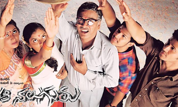 Unknown Facts About Aa Naluguru Movie-సీరియల్ కి కూడా పనికిరాదు అంటూ రిజెక్ట్ చేసినా సినిమా ఇండస్ట్రీ రికార్డులు తిరగరాసింది-Movie-Telugu Tollywood Photo Image-TeluguStop.com
