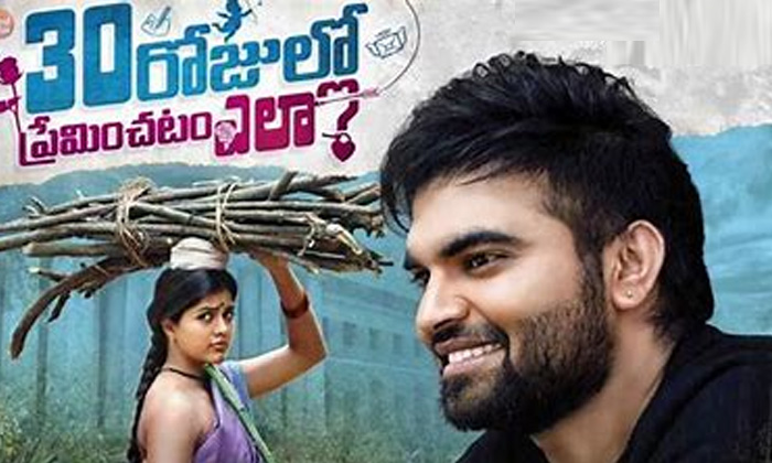 30 Rojullo Preiminchadam Ela Director Comments About Samantha-TeluguStop.com