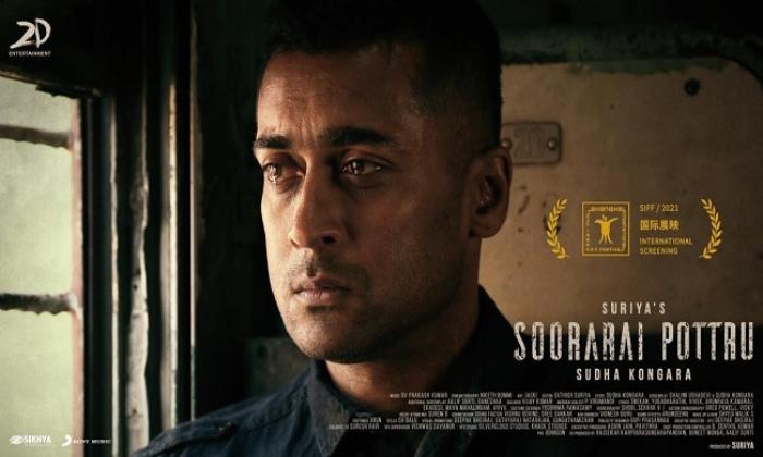 Aakasam Nee Haddu Ra Enters Shanghai Film Festival-TeluguStop.com