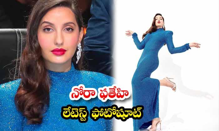 Actress Nora Fatehi glamorous images sweeping the internet-నోరా ఫతేహి లేటెస్ట్ ఫోటోషూట్