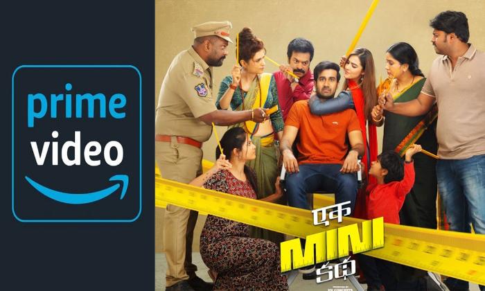Amazon Prime Gives 9 Crore Offer To Ek Mini Katha Movie-TeluguStop.com