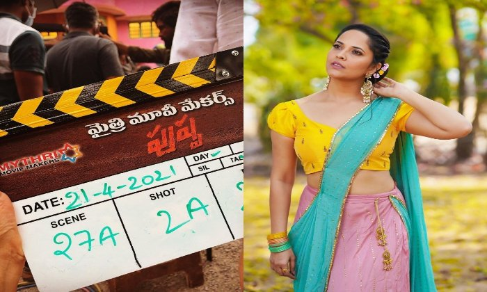 Anasuya Open Up Her Role In Pushpa Movie-పుష్ప సినిమాకి అనసూయ పాత్రనే కీలకం అంటా-Latest News - Telugu-Telugu Tollywood Photo Image-TeluguStop.com