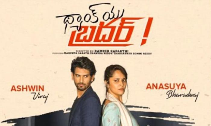 Anchor Anasuya Thank You Brother Movie Public Talk-TeluguStop.com