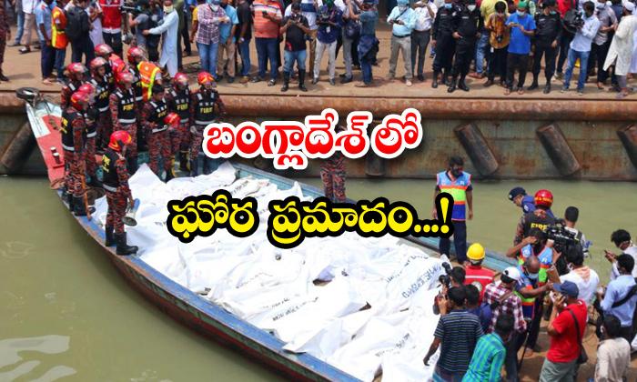 బంగ్లాదేశ్లో ఘోర ప్రమాదం.. !