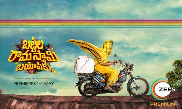 Battala Ramaswamy Biopikku To Have A Direct Ott Release-TeluguStop.com