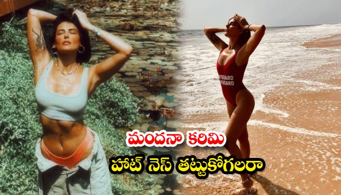 మందనా కరిమి హాట్ నెస్ తట్టుకోగలరా