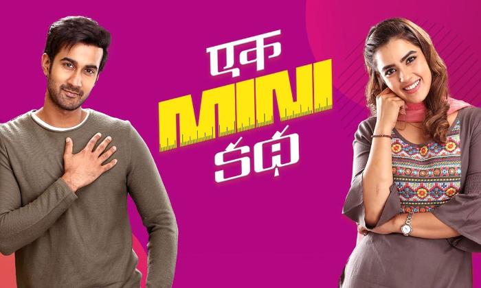 Ek Mini Katha To Release On Ott Directly-TeluguStop.com