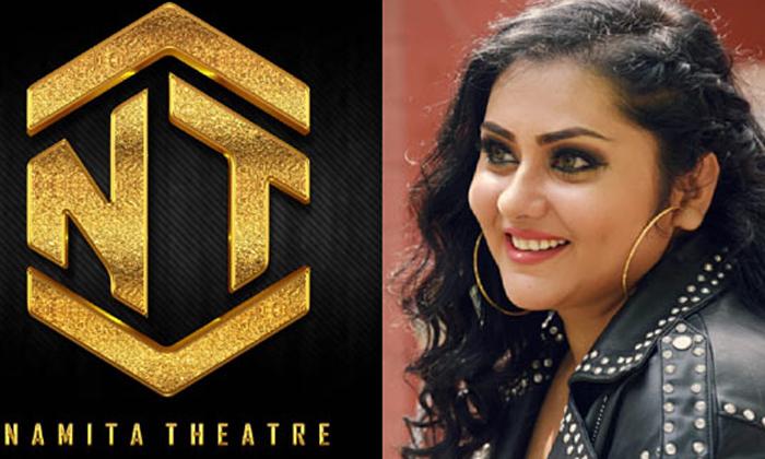 Namitha Started New Ott Namitha Theatre-సొంత ఓటిటి ప్రారంభించిన నమిత..-General-Telugu-Telugu Tollywood Photo Image-TeluguStop.com
