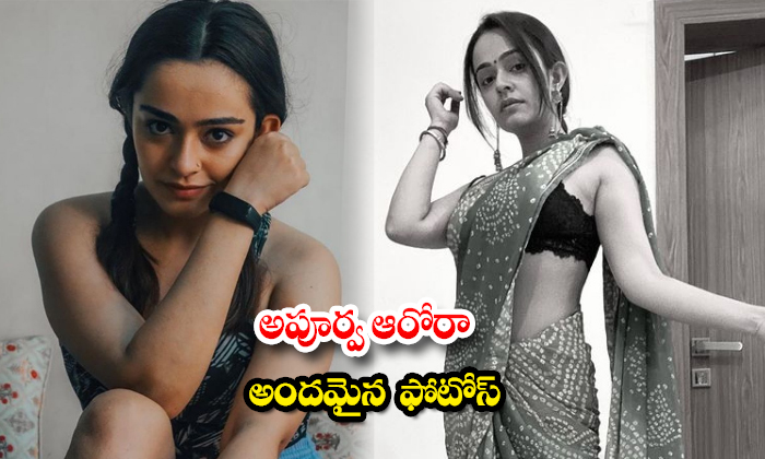 Latest Pictures of Actress Apoorva Arora shake up the show social media-అపూర్వ ఆరోరా అందమైన ఫొటోస్