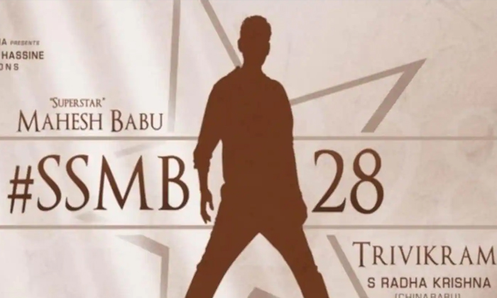 Mahesh Babu Silent On Ssmb28-నెక్ట్స్ మూవీపై మహేష్ మౌనం ఎందుకో-Breaking/Featured News Slide-Telugu Tollywood Photo Image-TeluguStop.com