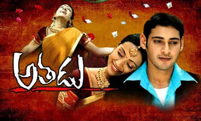 Mahesh Babu Fans Want Sentiment Title For Trivikram Movie-త్రివిక్రమ్ ను సెంటిమెంట్ కంటిన్యూ చేయమంటున్న మహేష్ ఫ్యాన్స్-Latest News - Telugu-Telugu Tollywood Photo Image-TeluguStop.com