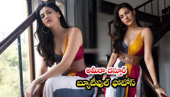 New pictures of Actress Amyra Dastur- అమీరా దస్తూర్ బ్యూటీఫుల్ ఫొటోస్