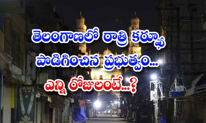 తెలంగాణలో రాత్రి కర్ఫ్యూ పొడిగించిన ప్రభుత్వం.. ఎన్ని రోజులంటే.. ?