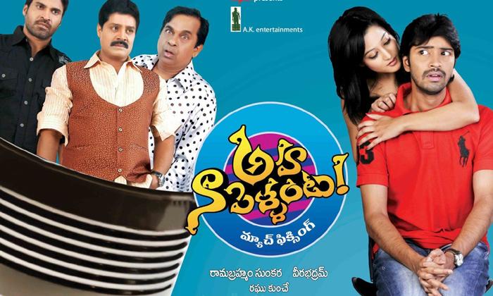 Young Hero Tarun Rejected Naresh Aha Na Pellanta Movie-TeluguStop.com