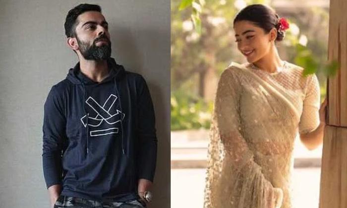 Rashmika Mandana Made Sensational Comments On Virat Kohli What Is It-TeluguStop.com