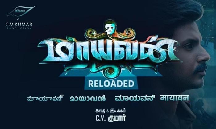 Sundeep Kishan Maayavan Movie Sequel-TeluguStop.com