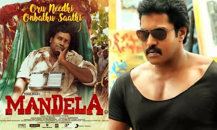 Sunil To Star In Mandela Telugu Remake-TeluguStop.com