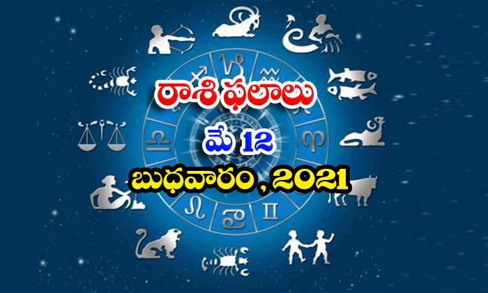 Telugu Daily Astrology Prediction Rasi Phalalu May 12 Wednesday 2021-TeluguStop.com