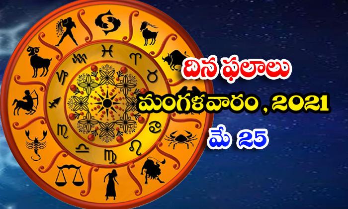 Telugu Daily Astrology Prediction Rasi Phalalu May 25 Tuesday 2021-TeluguStop.com