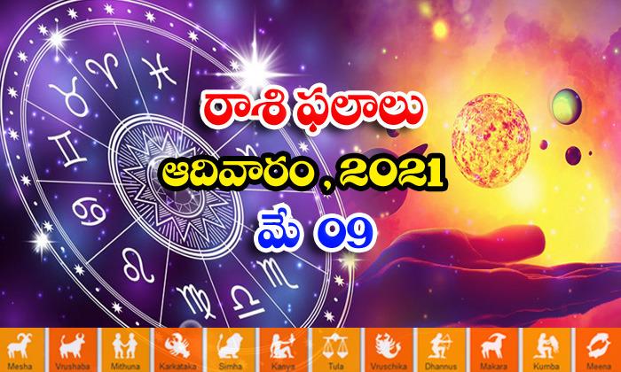 తెలుగు రాశి ఫలాలు, పంచాంగం -మే 9, ఆదివారం, 2021