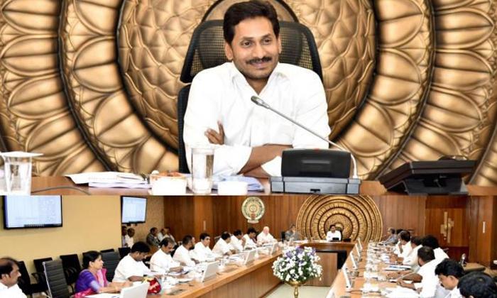 Ap Cabinet To Meet Soon-మరికొద్ది సేపట్లో ఏపీ కేబినెట్ భేటీ..-Political-Telugu Tollywood Photo Image-TeluguStop.com