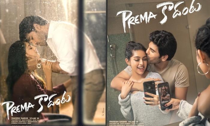 Allu Sirish Prema Kadanta Movie Posters Telling Story-TeluguStop.com